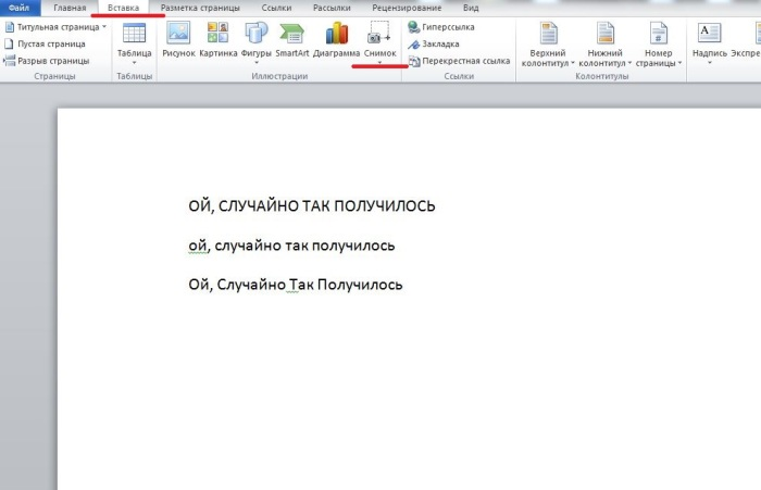 Ставим скриншоты без сворачивания. |Фото: novate.ru.