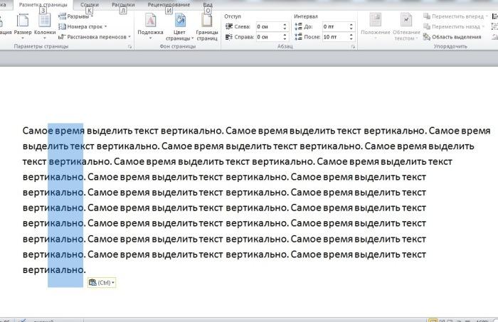 Наверняка не раз была нужная эта функция. С выделенным текстом можно делать все привычные манипуляции. |Фото: novate.ru.