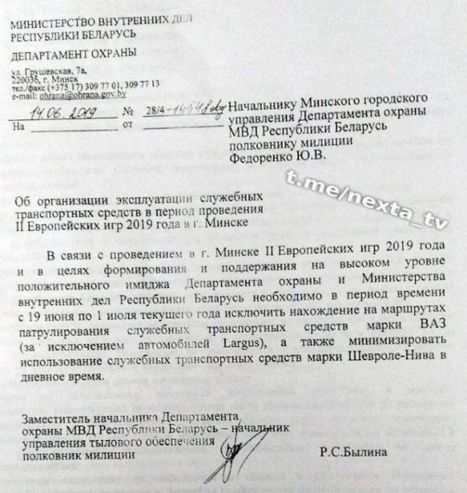 Вот, собственно, документ МВД РБ. |Фото: mail.ru.