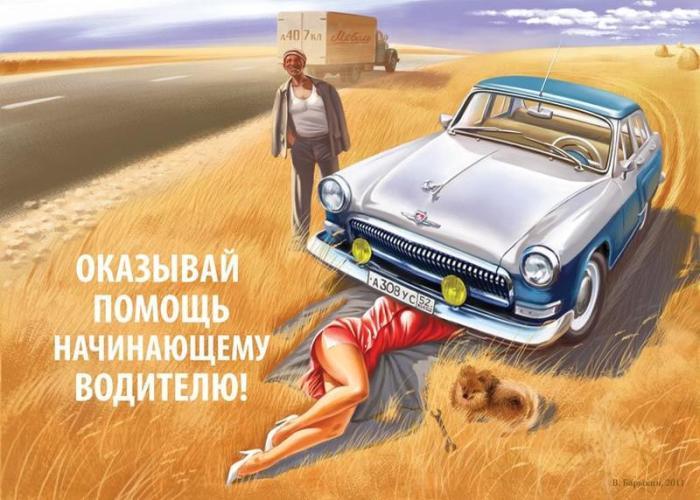 Еще больше интересного из жизни советских автомобилистов.