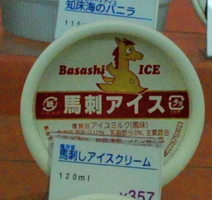 Мороженое с кониной.