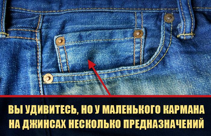 Этот таинственный маленький карман.