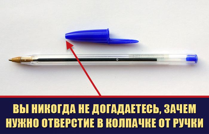 Как отверстие в колпачке от шариковой ручки спасло тысячи жизней.