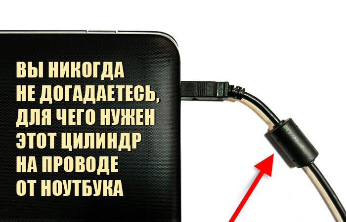 Секрет пластмассового цилиндра на проводе ноутбука.