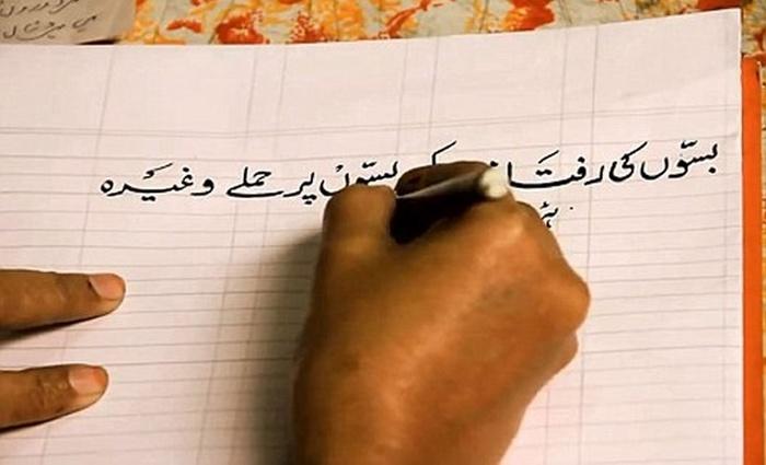 Musalman - газета, написанная идеальным почерком.