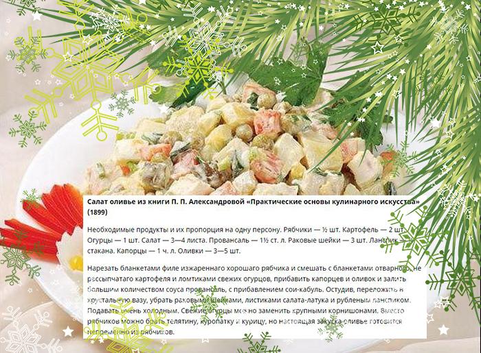 Рецепт оливье из книги «Практические основы кулинарного искусства».