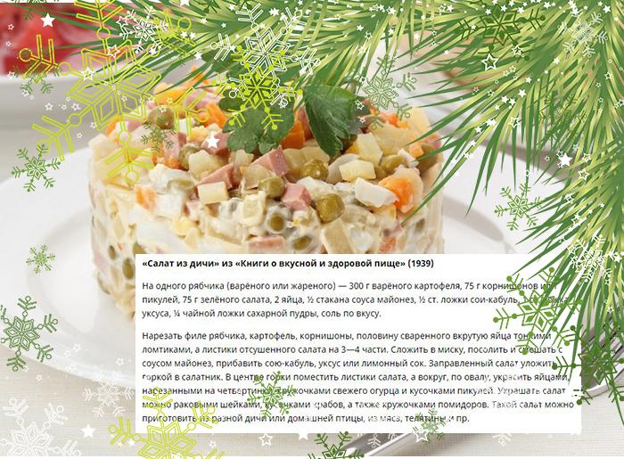 Рецепт оливье 1939 года.
