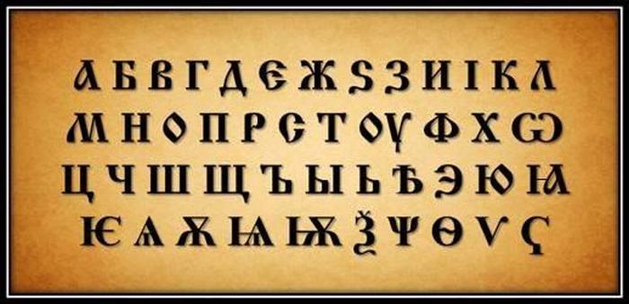 Кириллица.