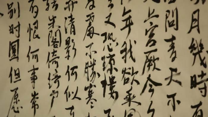 Китайская письменность.