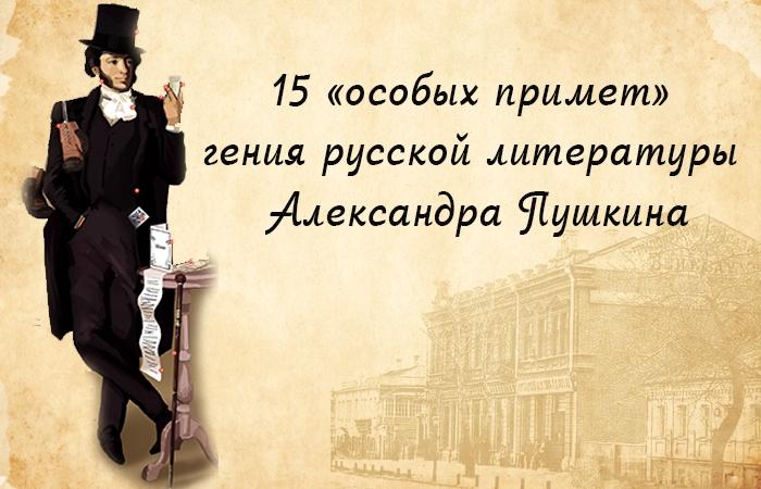 «Особые приметы» Александра Пушкина.