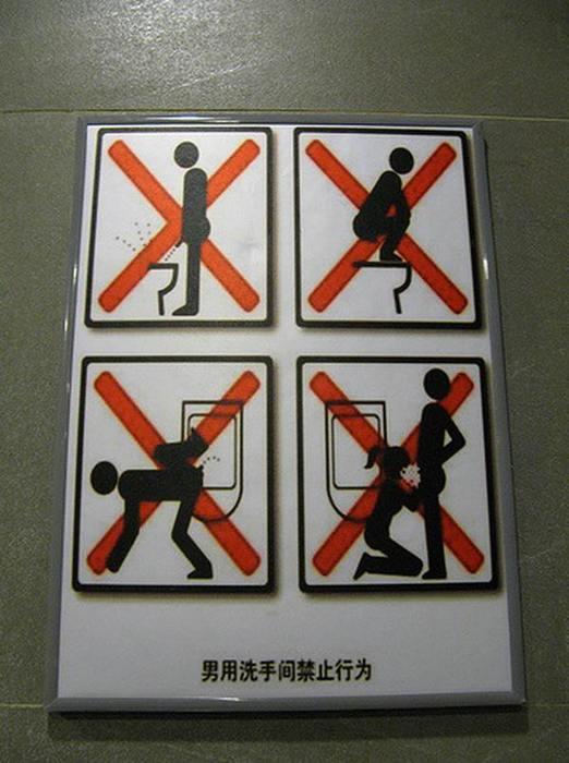 В туалете запрещено...