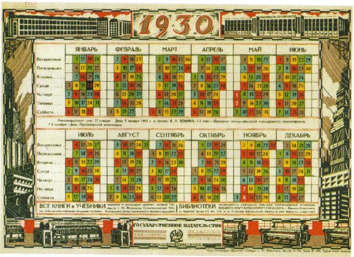 Советский календарь 1930 года.