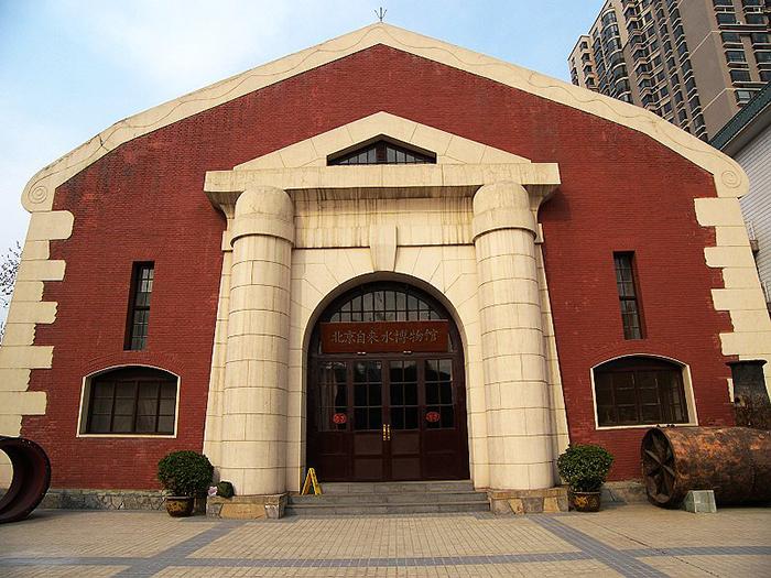 Музей водопроводной воды в Пекине, Китай