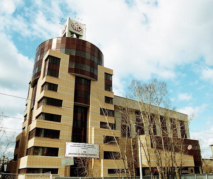 Управление Пенсионного фонда в Иркутске
