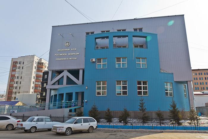 Управление Пенсионного фонда в Якутске