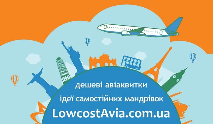 Lowcostavia.Com.Ua