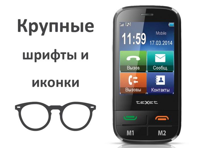 just5 мобильный для пожилых людей