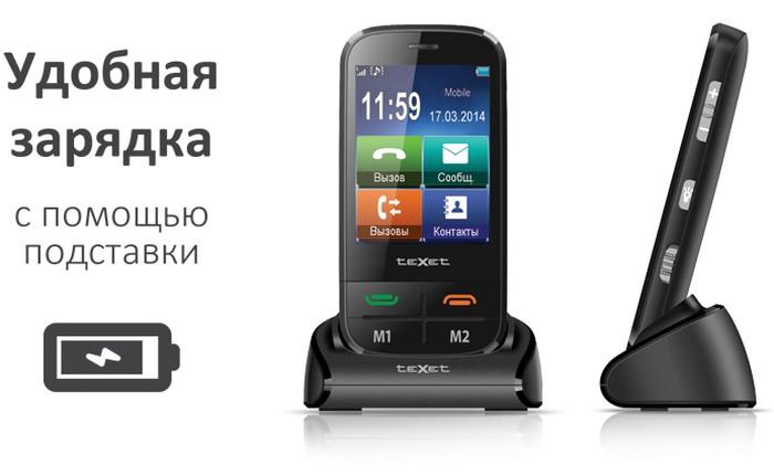 TEХET TM-B450 - смартфон для стариков