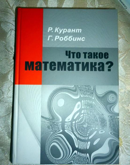 Что такое математика? Рихард Курант, Герберт Роббинс