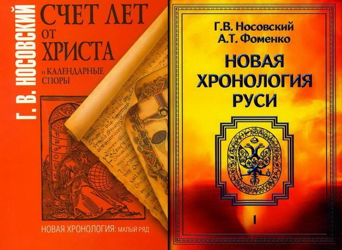Обложка книги Новая хронология Руси Фоменко и Носовского