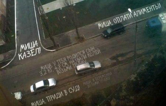 Увлекательные истории на асфальте.