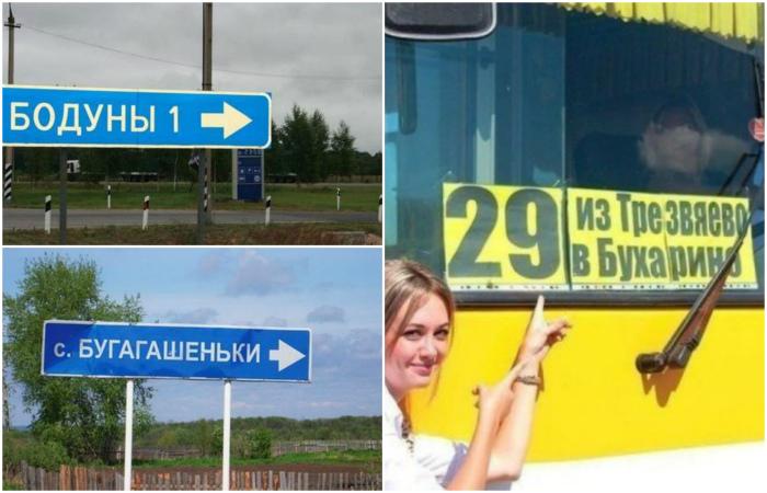 Уморительные названия населенных пунктов, городов и рек в России.