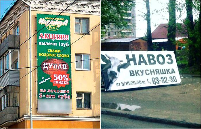 Уморительные рекламные баннеры, которые заставят посмеяться от души.