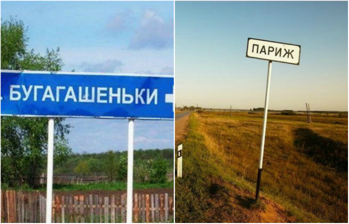 Забавные названия населенных пунктов.