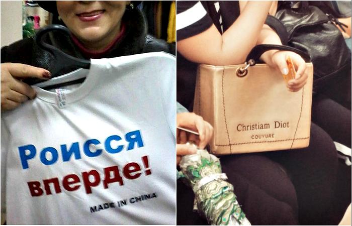 Забавные товары и китайские подделки.