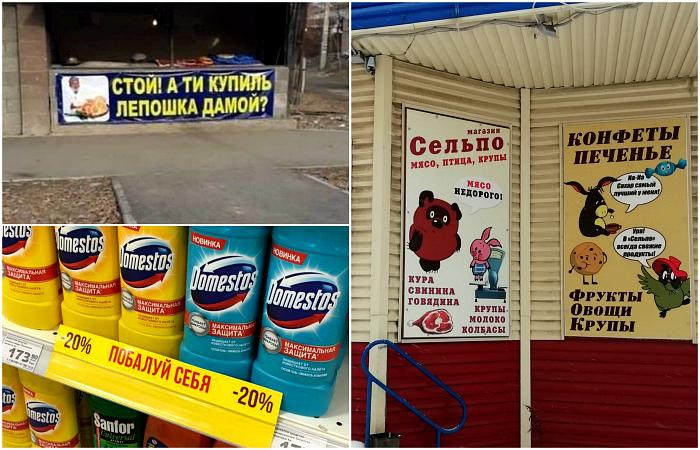 Креативный маркетинг на просторах нашей Родины.
