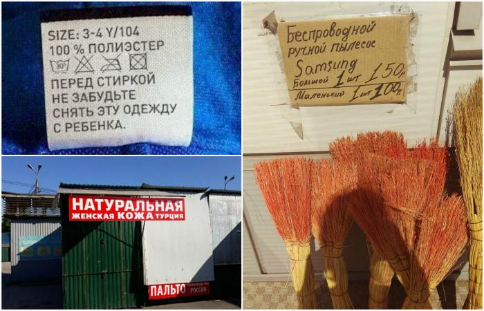 Суровый русский маркетинг.