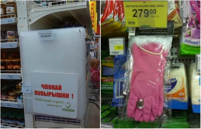 Сюрпризы, которые поджидают покупателей в супермаркетах.