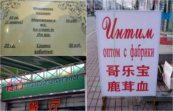 Забавные шедевры перевода.