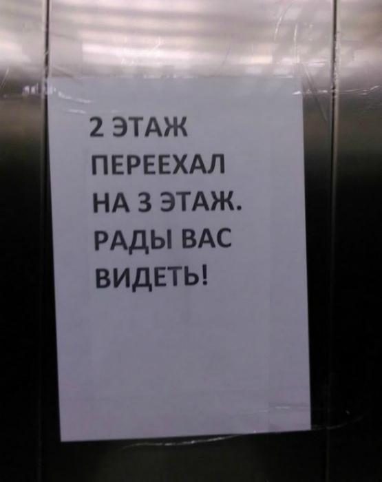 «А второй этаж в курсе!?»