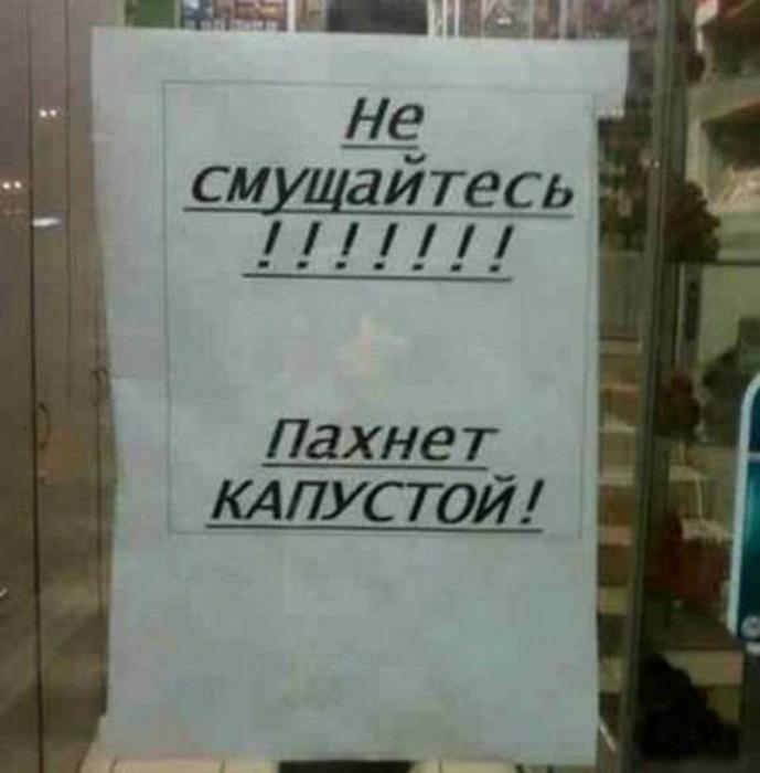 «Нет ничего удивительного, что в обувном магазине пахнет капустой!»