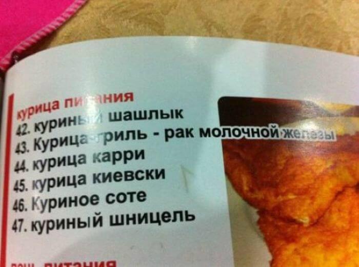 «Рак молочной железы» - что за дивное название блюда! | Фото: Фишки.нет.