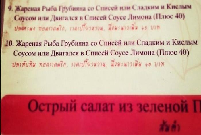 Novate.ru рекомендует поужинать в другом месте! | Фото: Фишки.нет.