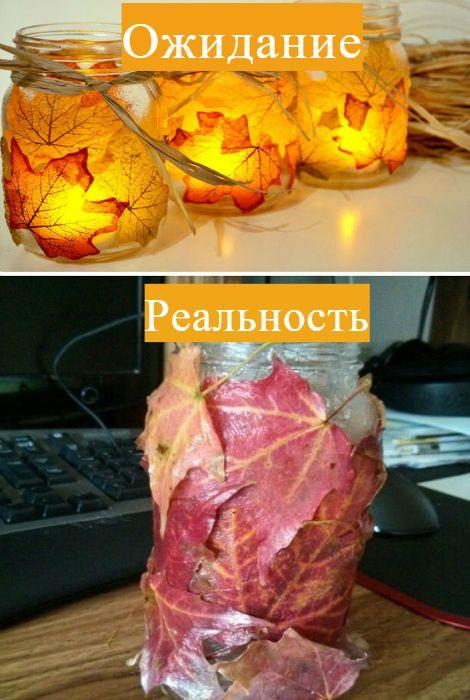 Подсвечник из осенних листьев.