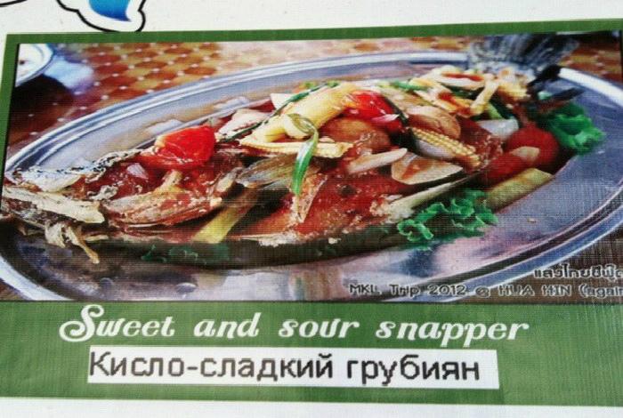 Грубиян на блюде. | Фото: Funtema.