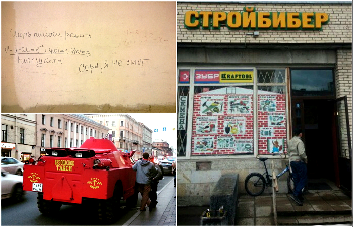Забавные снимки о жизни в Санкт-Петербурге.