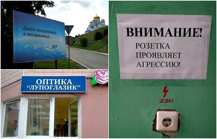 Уморительные объявления, над которыми работали родственники Петросяна.