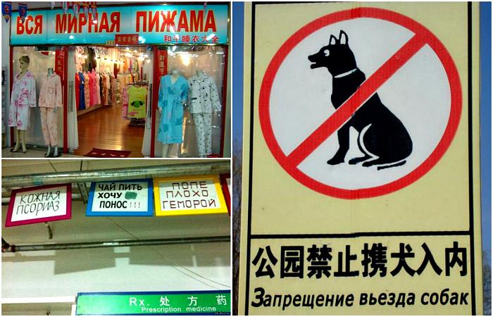Русские вывески и объявления в Китае.