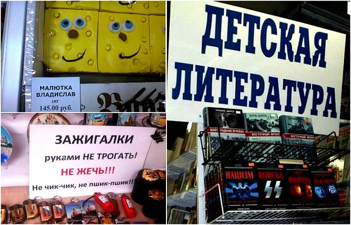 Обескураживающие ситуации в магазинах и супермаркетах.