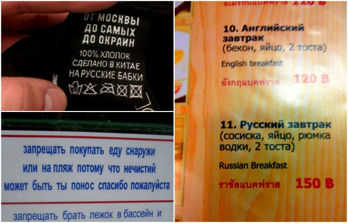 Смешные объявления на русском языке.