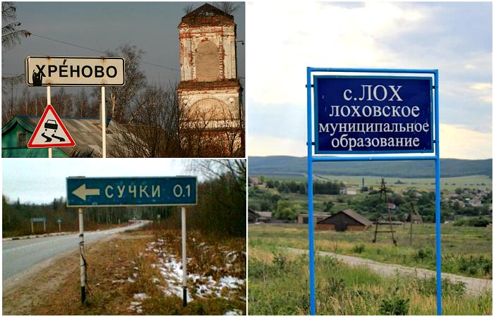 Уморительные названия рек и населенных пунктов.