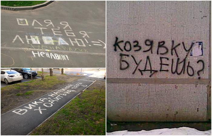 Душевные надписи на асфальте и заборах.