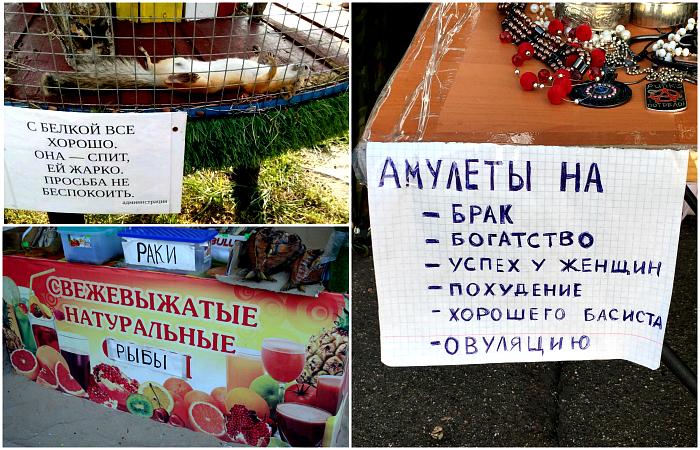 Уморительные объявления, которые можно увидеть только в России.