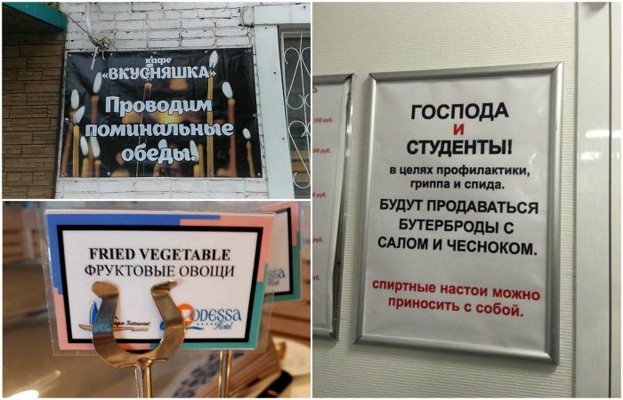 Смешные фотографии из заведений общественного питания.