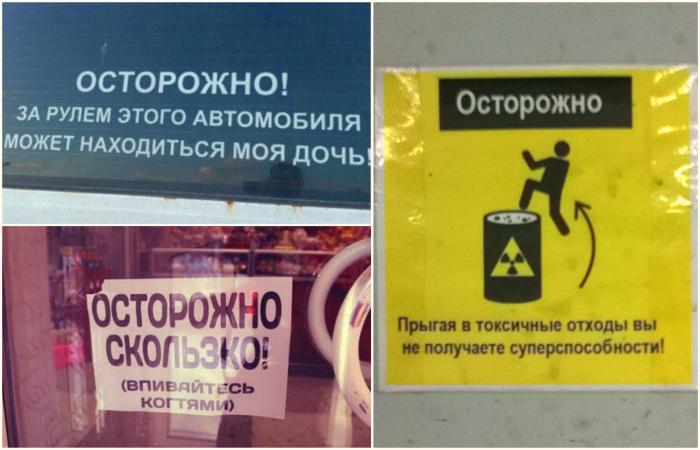 Убойные таблички, которые напоминают нам об осторожности.