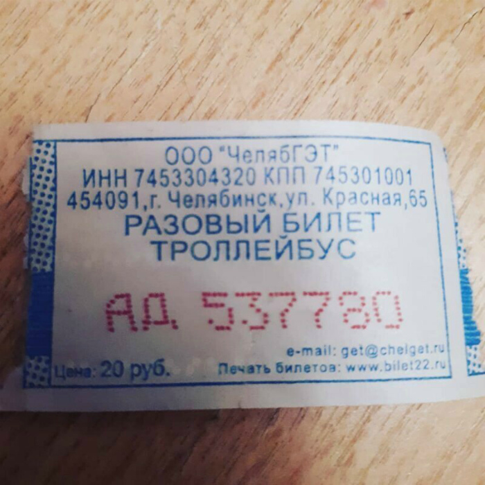 Билетик в ад.